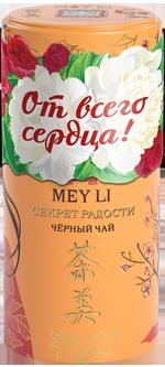 Подарочная серия чая Мей Ли